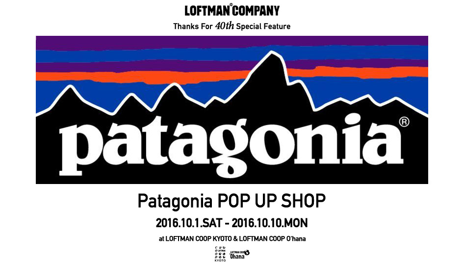 feature-kyotooha-2016-09-patagonia-topimages