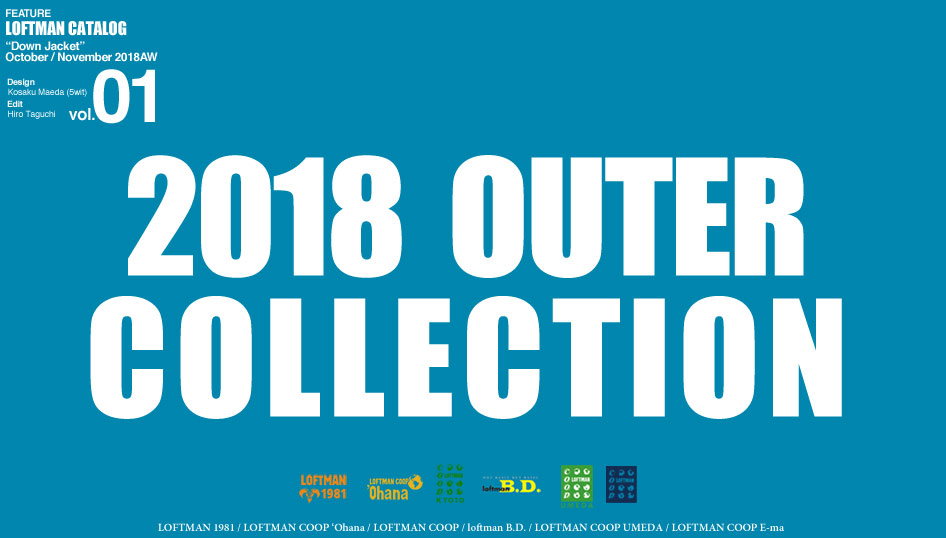 2018 OUTER COLLECTION LOFTMAN CATALOG vol.1
