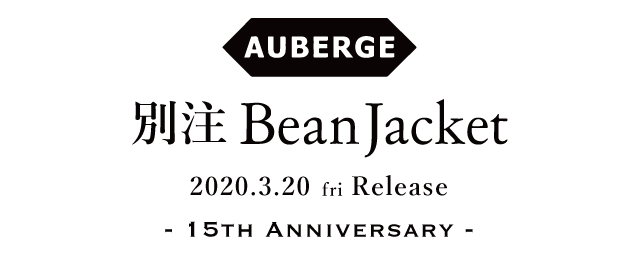 AUBERGE別注Bean Jacket 2020.3.20 Release 15th ANNIVERASRY
